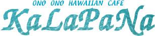 伏見(丸の内)すぐのハワイアンカフェカラパナはランチや夜カフェ、二次会(ウェディング)などの貸切りパーティーをしております。