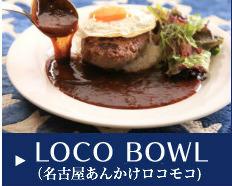 LOCO BOWL(ロコボウル)